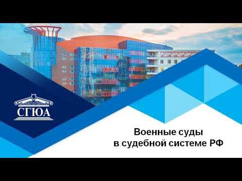 Тема 5 Военные суды в судебной системе РФ