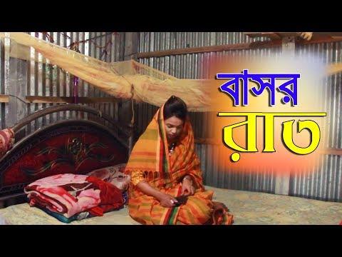 বাসর রাতে || Basor rate || Bangla short film || sk shakil media