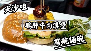 【有碗話碗】漢堡包專門店,39款選擇!Burgeroom鵝肝牛肉漢堡、鱈魚手指、芝士旋風薯條 | 香港必吃美食