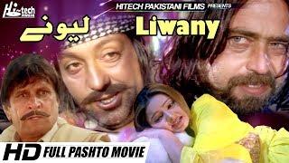 Da Gandagero Gandager Full Hd Pashto Movie