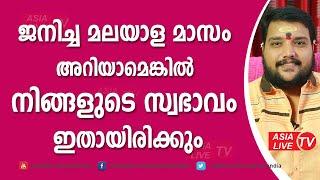 ജനിച്ച മലയാളമാസം അറിയാമെങ്കിൽ നിങ്ങളുടെ സ്വഭാവം ഇതായിരിക്കും | 9567955292 | Asia Live TV Astrology