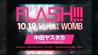 10  19 FRI 2018 FLASH feat RayVan teaser