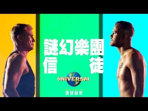 謎幻樂團 Imagine Dragons - 信徒 Believer(中文上字MV)