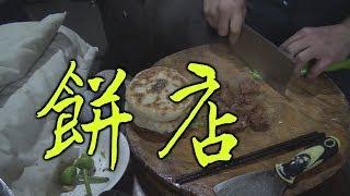 ㅑ16ㅕБизнес в китайском селе.  Кулинарный стартап