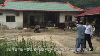 김천 구례리 골드홈, 목조주택, 농가주택, 전원주택