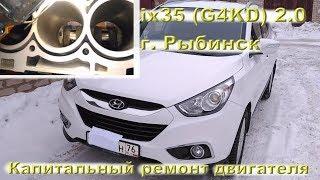 ix35 г. Рыбинск - капиталим двигатель G4KD