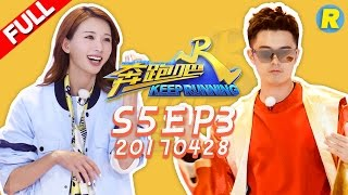 【ENG SUB FULL】Keep Running EP.3 20170428 [ ZhejiangTV HD1080P ]
