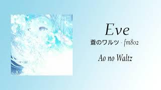 Eve - Ao no Waltz (Radio version)