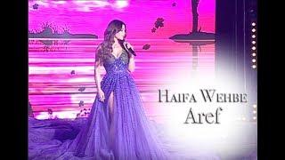 تحميل اغاني Haifa Wehbe - Aref (Live Performance) | هيفاء وهبي - عارف MP3