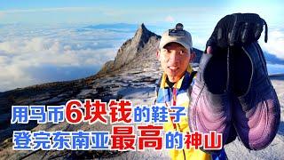 【马飞挑战】用马币六块钱的鞋子征服东南亚最高的神山  Using RM6 shoe conquer tallest mountain in SEA - Mount Kinabalu