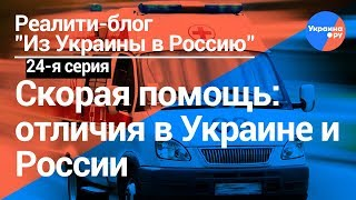 Из Украины в Россию #24: медицинская помощь в РФ