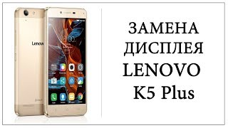 Дисплей с AliExpress и батарея Lenovo K5