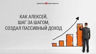 Как создать пассивный доход в России