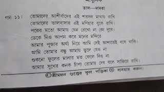tomader ashirbade ei satadal mathay rakhi lyrics - Thủ thuật