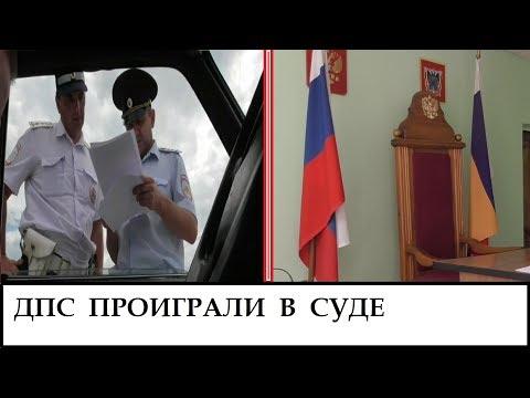ОГИБДД ушкань и макей проиграли в суде/август2017