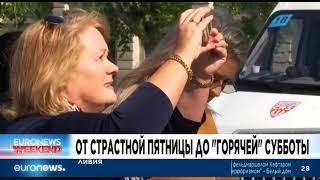 Срочные новости Европы 20.04.2019
