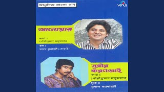 Aakasher Ae Tara - YouTube