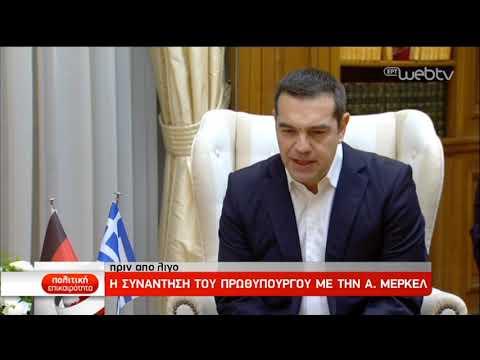 Μέρκελ σε Τσίπρα: Ευχαριστώ για αυτά που κατάφερε η Ελλάδα   10/1/2019   ΕΡΤ