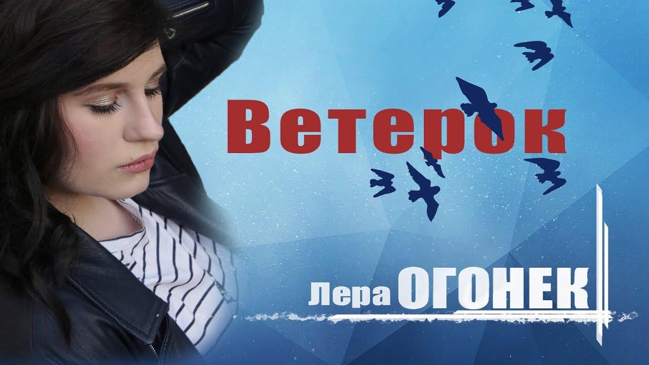 Лера Огонек — Ветерок