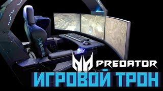 Игровое место мечты? Acer Predator Thronos