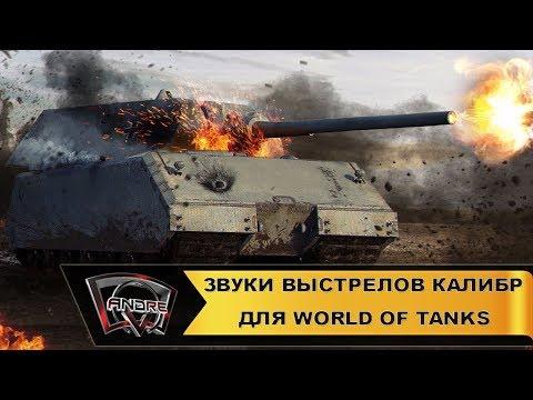 Звуки выстрелов Калибр для World Of Tanks