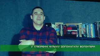 Український епос: фільм про захисників Донецького аеропорту показали в Харкові