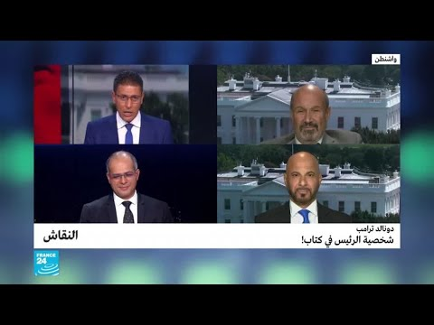 العرب اليوم - شاهد: أسرار دونالد ترامب داخل
