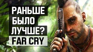 Far Cry: Раньше было лучше?