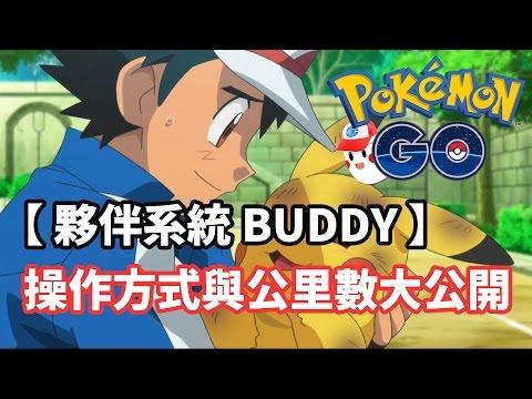 【Pokémon GO】夥伴系統 BUDDY實裝!走路拿糖果~公里數大公開 #25
