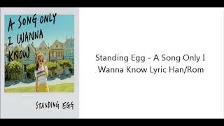 [MV] Standing Egg(스탠딩 에그) _ A Song Only I Wanna Know(나만 알고 싶은 노래) Lyric (Han/Rom)