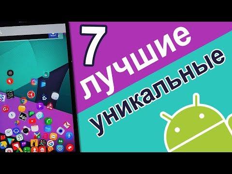 Лаунчеры на Android - 7 лучших и уникальных