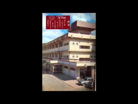 大田市立第一中学校校歌一番