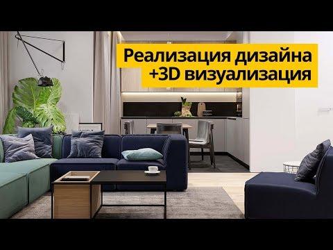 Дизайн проект квартиры 100м2. Дизайн интерьера. Стадия реализации + 3D визуализация.