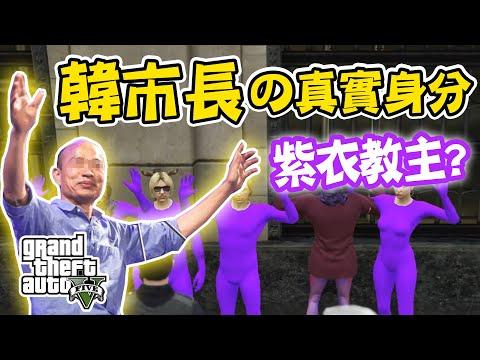 韓市長竟然是紫衣神教教主?