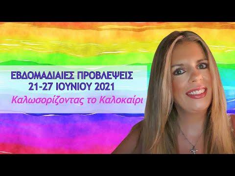 Εβδομαδιαίες Αστρολογικές Προβλέψεις 21-27 Ιουνίου 2021