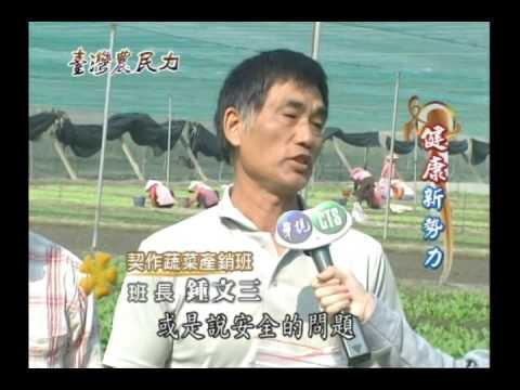 臺灣農民力第12集