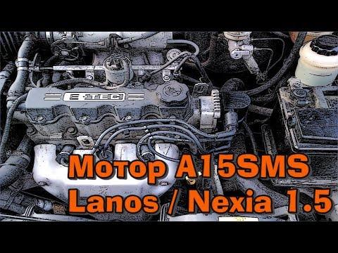 Фото к видео: Двигатель Ланос, Нексия, Шевроле на 1,5 литра (A15SMS)