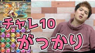 【パズドラ】1月のチャレ10【初見】