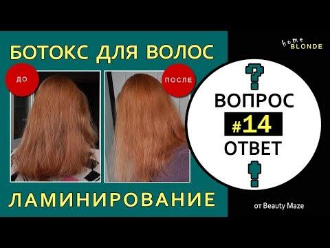 Q&A #14 | Почему не советую БОТОКС для волос и КЕРАТИНОВОЕ ВЫПРЯМЛЕНИЕ | Отзыв о ЛАМИНИРОВАНИИ