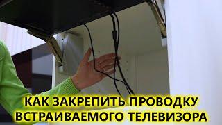 Как закрепить проводку встраиваемого телевизора AVEL для кухни