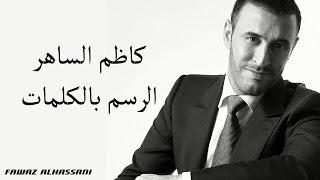 Kadim Al Saher ِAl Rasm Bel Kalimat كاظم الساهر - الرسم بالكلمات