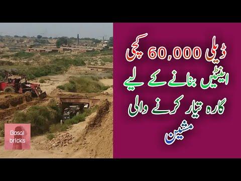 Mud mixer machine 50000 to 60000 bricks mud made daily basis