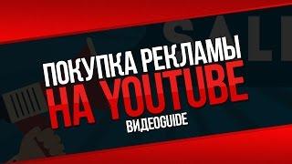 Покупка рекламы на youtube / Сколько стоит реклама на ютубе / Реклама на ютубе стоимость