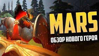 MARS - ОБЗОР НОВОГО ГЕРОЯ DOTA 2