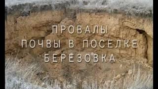 Провалы почвы в посёлке Берёзовка