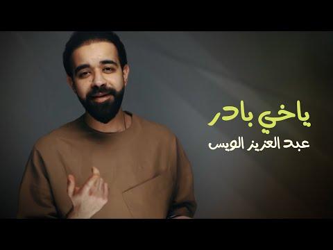 Abdulaziz Louis | عبد العزيز الويس