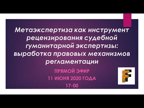"""""""Гуманитарная судебная экспертиза: проблемы и пути решений"""". Семинар 2 (11.06.2020)"""