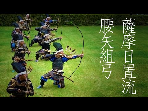 The Ancient Japanese Archer Squad Tactics - Koshiya Kumiyumi Demonstration (薩摩日置流腰矢組弓 演武)