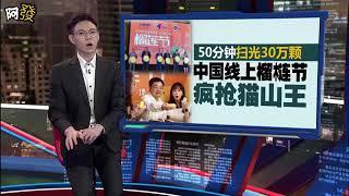 中国线上榴梿节疯抢猫山王