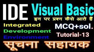 IA Exam(Informatics Assistant) IDE (Integrated Development Environment and Visual Basic)MCQ
